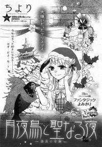 Tsukiyogarasu